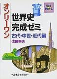 オンリーワン世界史完成ゼミ―代々木ゼミナール (古代・中世・近代編)