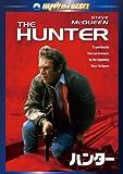 ハンター [DVD]