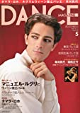 DANCE MAGAZINE (ダンスマガジン) 2011年 05月号