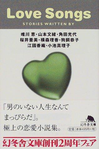 LOVE SONGS (幻冬舎文庫)の詳細を見る