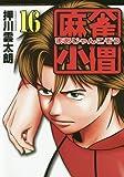 麻雀小僧 16 完結 (近代麻雀コミックス)