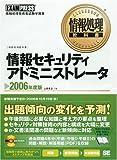 情報処理教科書 情報セキュリティアドミニストレータ 2006年度版