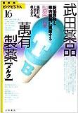 武田薬品・萬有製薬「メルク」―新薬開発と薬害根絶に直面する製薬企業 (日本のビッグ・ビジネス)