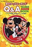東京ディズニーランドQ&Aガイドブック―クイズを楽しみながらパークを満喫 (My Tokyo Disney resort (30))