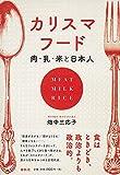 「カリスマフード: 肉・乳・米と日本人」販売ページヘ