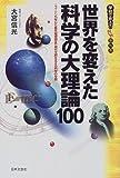 世界を変えた科学の大理論100―ニュートン力学から最先端理論まで現代文明を支える科学の全貌 (学校で教えない教科書)