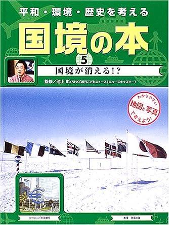 平和・環境・歴史を考える 国境の本 (5) 国境が消える!?