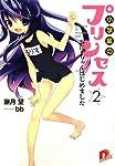 小学星のプリンセス☆〈2〉おにぃちゃんはじめました (集英社スーパーダッシュ文庫)