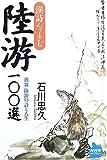 漢詩をよむ 陸游100選 (NHKライブラリー)