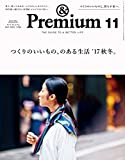 &Premium(アンド プレミアム) 2017年 11月号 [つくりのいいもの、のある生活 '17秋冬。] [雑誌]