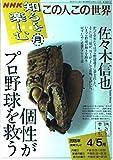 この人この世界 2005年4ー5月 (NHK知るを楽し...