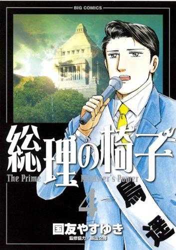総理の椅子 4 (ビッグコミックス)の詳細を見る