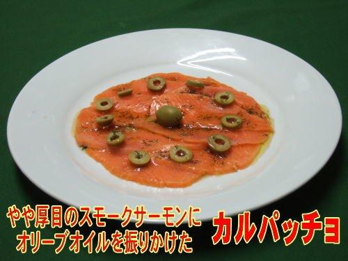 スモークサーモン 100g ×10パック            【無添加】【国内生産】