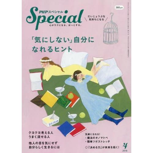 PHPスペシャル 2018年 04 月号 [雑誌]