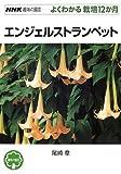 エンジェルストランペット (NHK趣味の園芸・よくわかる栽培12か月)