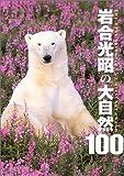 岩合光昭の大自然100 画像
