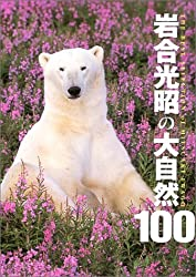 岩合光昭の大自然100