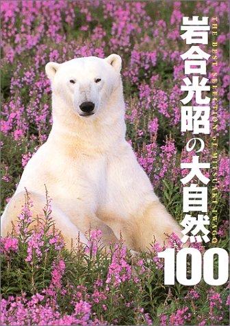 岩合光昭の大自然100の詳細を見る