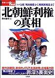北朝鮮利権の真相―「コメ支援」「戦後補償」から「媚朝派報道」まで! (別冊宝島Real (049))