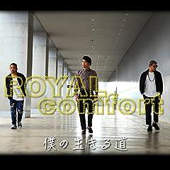 ROYALcomfort「僕の生きる道」のジャケット画像