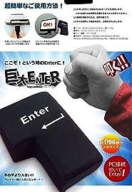 (BIG ENTER) 巨大 エンターキー Enter パソコン PC BIG 約1700倍 USB おもしろグッズ クッション 景品 贈り物 でかい枕 ストレス発散 いいプレゼント