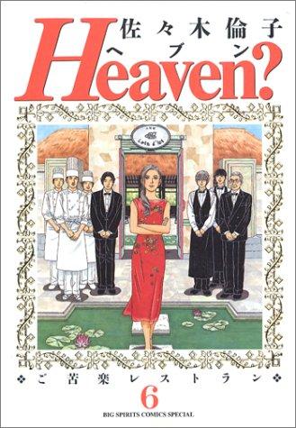 Heaven?―ご苦楽レストラン (6) (Big spirits comics special)の詳細を見る