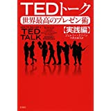 TEDトーク  世界最高のプレゼン術 【実践編】