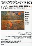 文化アイデンティティの行方―一橋大学言語社会研究科国際シンポジウムの記録