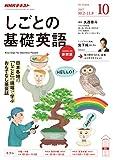 NHKテレビ しごとの基礎英語 2017年 10月号 [雑誌] (NHKテキスト)