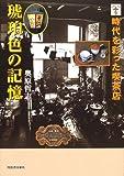 琥珀色の記憶―時代を彩った喫茶店 (らんぷの本)