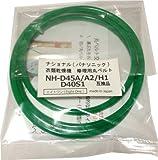 ナショナル(パナソニック)衣類乾燥機修理用丸ベルトNH-D45A/NH-D45A2/NH-D45H1/NH-D40S互換品