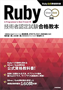 [増井雄一郎, 小川伸一郎, 株式会社日立ソリューションズ 牧俊男]のRuby技術者認定試験合格教本 Silver/Gold対応 Ruby公式資格教科書