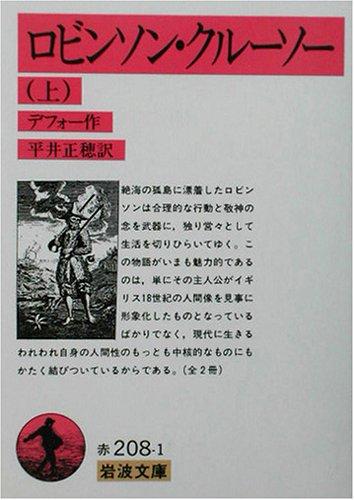 ロビンソン・クルーソー〈上〉 (岩波文庫)の詳細を見る