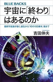 [吉田伸夫]の宇宙に「終わり」はあるのか 最新宇宙論が描く、誕生から「10の100乗年」後まで (ブルーバックス)