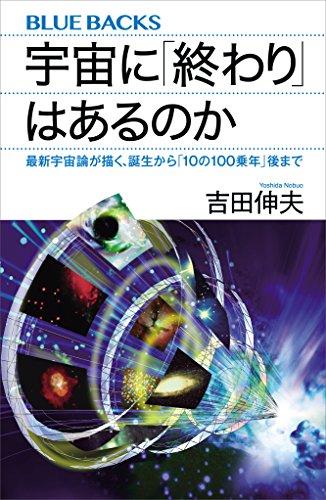 宇宙に「終わり」はあるのか 最新宇宙論が描く、誕生から「10の100乗年」後まで (ブルーバックス)