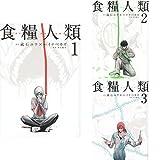 食糧人類 -Starving Anonymous-  コミック1-3巻 セット