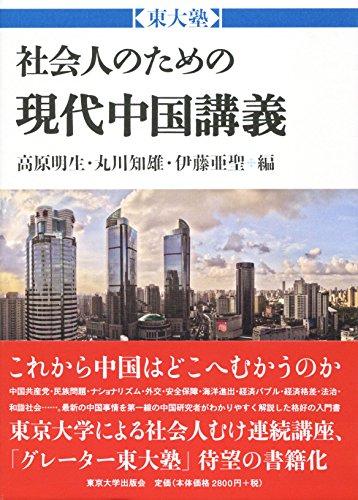 『東大塾 社会人のための現代中国講義』のトップ画像