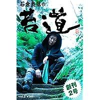 苔道 創刊2号 苔道シリーズ