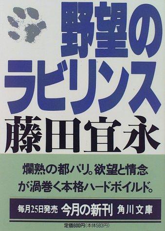 野望のラビリンス (角川文庫)の詳細を見る