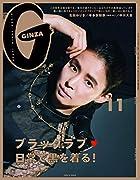 GINZA(ギンザ) 2019年 11月号 [ブラックラブ 日常で黒を着る! ]