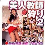 美人教師狩り(2) [DVD]