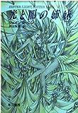 光と闇の姉妹 (ハヤカワ文庫 FT (155))