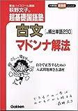 超基礎国語塾古文マドンナ解法 (超基礎シリーズ)