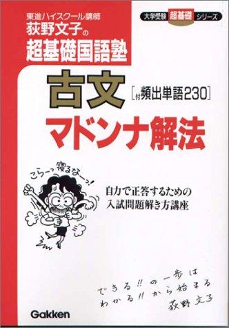 超基礎国語塾古文マドンナ解法 (超基礎シリーズ)の詳細を見る