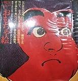 江戸明治「おもちゃ絵」 (1976年)