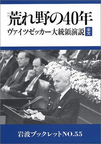 荒れ野の40年―ウァイツゼッカー大統領演説全文 1985年5月8日 (岩波ブックレット)の詳細を見る
