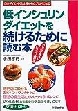 低インシュリンダイエットを続けるために読む本―ちゃんと食べてしっかり痩せる
