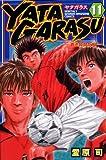 YATAGARASU(11) (講談社コミックス月刊マガジン)