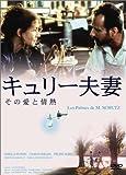 キュリー夫妻 その愛と情熱 [DVD]