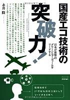 国産エコ技術の突破力! ~日本が世界のグリーンニューディールをリードする (TECH LIVE!)